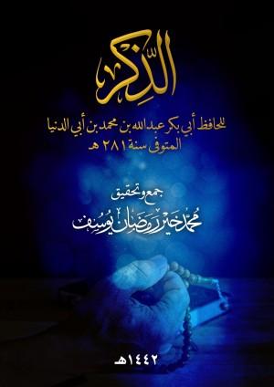 كتاب الذكر لابن أبي الدنيا (PDF)