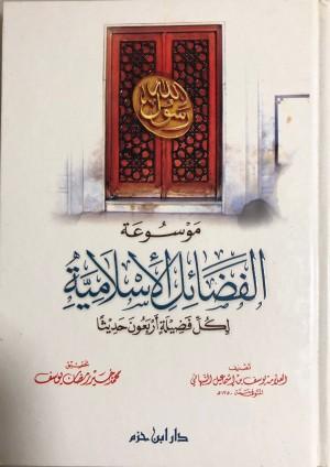 كتاب موسوعة الفضائل الإسلامية: لكل فضيلة أربعون حديثاً
