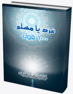 كتاب غرد يا مسلم: 1000 قول
