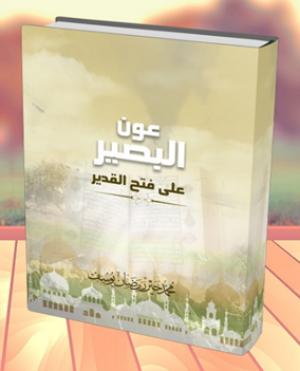 كتاب عون البصير على فتح القدير