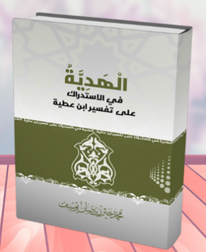 كتاب الهدية في الاستدراك على تفسير ابن عطية