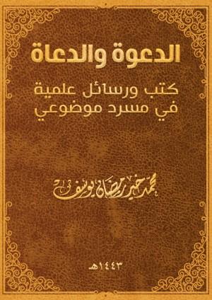 كتاب الدعوة والدعاة: كتب ورسائل علمية في مسرد موضوعي