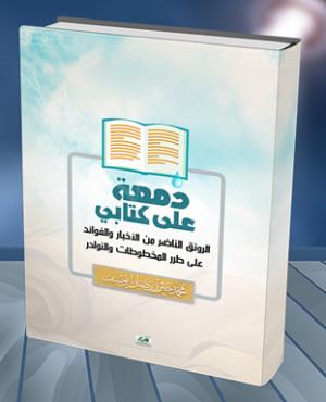 """كتاب دمعة على كتابي """"الرونق الناضر من الأخبار والفوائد على طرر المخطوطات والنوادر"""