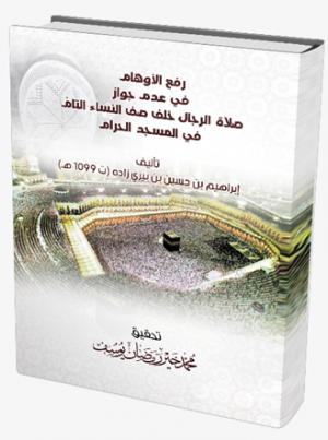 كتاب رفع الأوهام في عدم جواز صلاة الرجال خلف صف النساء التام في المسجد الحرام