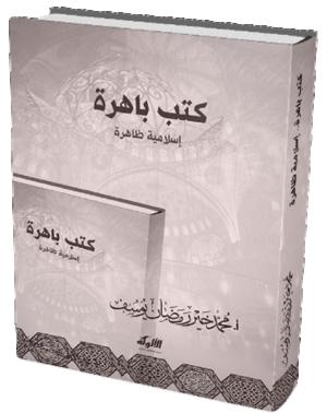 كتاب كتب باهرة.. إسلامية ظاهرة