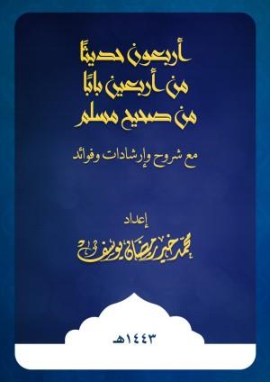 كتاب أربعون حديثا من أربعين بابا من صحيح مسلم مع شروح وإرشادات وفوائد