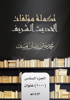 كتاب تكملة مؤلفات الحديث الشريف (الجزء الساس)