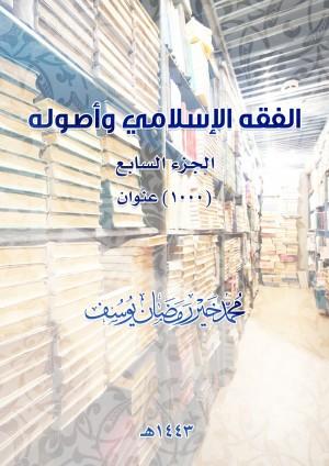 كتاب الفقه الإسلامي وأصوله، الجزء السابع: 1000 عنوان.